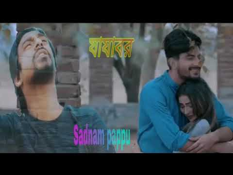 Download Bangla Song Jare Ami Apon Korte #যাযাবর Sadman Pappu (2019) HD Mp4 3GP Video and MP3
