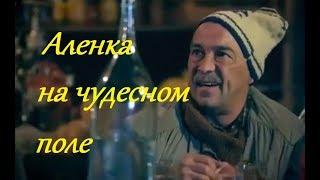 Лирическая комедия АЛЕНКА  НА ЧУДЕСНОМ ПОЛЕ  Хорошие русские комедии О любви