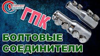 Болтовой соединитель ГПК 25/50-70/120 от компании VL-Electro - видео