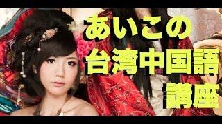 [#6_1]好き嫌い―恋愛の過程―/あいこの台湾中国語講座 - YouTube