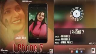 IPHONE 7  AMAN ANJU  New Punjabi Songs 2017  HD AUDIO