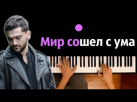 JONY - Мир сошёл с ума ● караоке | PIANO_KARAOKE ● ᴴᴰ + НОТЫ & MIDI