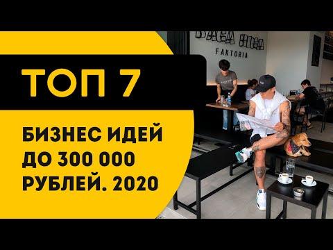 Бизнес идеи до 300 000 тысяч рублей в 2019 году.