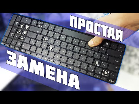 Как поменять Клавиатуру на ноутбуке HP в домашних условиях | Deny Simple