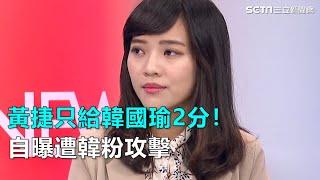 鄭知道了/談韓對市政了解!黃捷只給2分…自曝遭韓粉攻擊|三立新聞網SETN.com