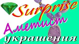 """№51/АМЕТИСТ - """"Каменная фиалка""""   Колье с подвесом - друза и браслет   Магазин SURPRISE/."""