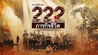 """สารคดีพิเศษ """"222 ชั่วโมง ภารกิจชีวิต"""" Thai cave rescue (Eng sub) (18 ก.ค. 61) - dooclip.me"""