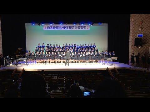 世界がひとつになるまで にじ 榕城小学校4年第41回西之表市小・中学校合同音楽祭での斉唱・合唱奏
