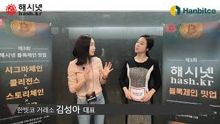 [해시넷]한빗코 거래소 김성아 대표 인터뷰