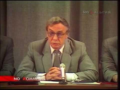 Пресс-конференция ГКЧП. О состоянии Горбачёва (1991.08.19)