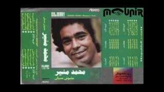 محمد منير فى عينيكى البوم علمونى عنيكى 1977