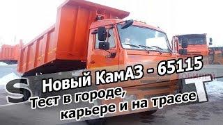 Обзор нового КамАЗа-65115, ч.1. Тест в карьере, в городе и на трассе. Дв. 740 + КПП 154