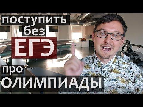 Как поступить в университет без ЕГЭ. Про Олимпиады в России