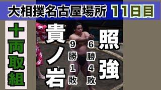 十両トップの貴ノ岩先場所疑惑の勇み足で負けた照強と再戦!/貴ノ岩-照強/2018.7.18/Takanoiwa-Terutsuyoshi/day11#sumo