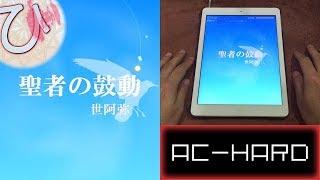 聖者の鼓動 / Seizya No Kodo (AC-HARD) 理論値 【GROOVE COASTER 2 Original Style 手元動画】