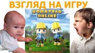 Копатель Online - Взгляд На Игру