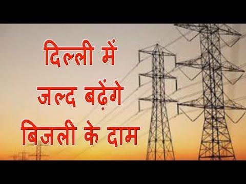 Delhi में जल्द बढ़ेंगे बिजली के दाम, जाने क्यों