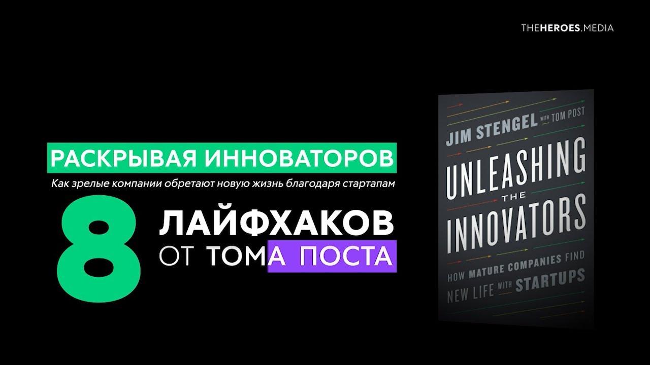 8 лайфхаков от Тома Поста. Раскрывая инноваторов. Как зрелые компании обретают новую жизнь благодаря стартапам.