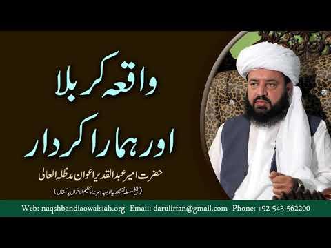 Watch Waqia Karbalah Aur Hamara Kirdaar YouTube Video