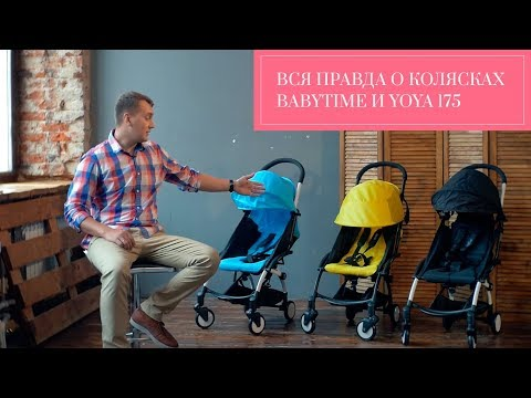 Отличия колясок Yoya 175 от дешёвого аналога Baby Time