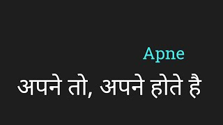 Apne To, Apne Hote Hai Lyrics Hindi अपने तो अपने