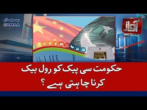 Hukumat CPEC Ko Roll Back Karna Chahti Hai?    Awaz   SAMAA TV   18 Oct , 2018