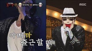 [King of masked singer] 복면가왕 -'Heal The World black Jackson' individual 20170611