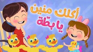 اغاني حصرية أغنية أكلك منين يا بطة | Luna TV - قناة لونا تحميل MP3
