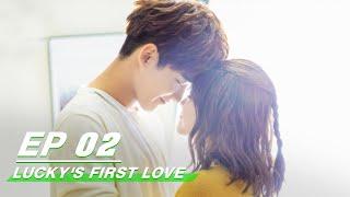 E02 Lucky's First Love世界欠我一个初恋  iQIYI