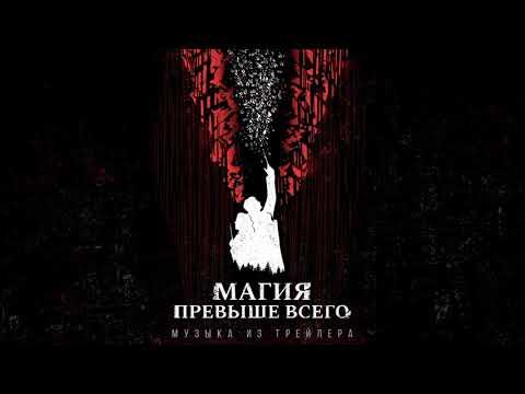 Евгений Ладович – Магия превыше всего (трейлерная музыка) онлайн видео
