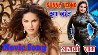 Aajako Sam - Password Movie Song || Sunny Leone, Anoop Bikram Shahi, Buddi, Bikram || Arjun Pokharel