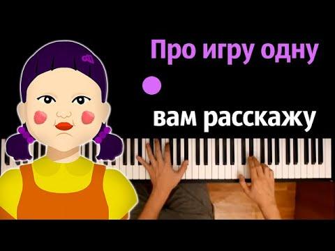 🦑 Про Игру в Кальмара расскажу (Пародия Ягода Малинка) ● караоке | PIANO_KARAOKE ●ᴴᴰ +НОТЫ