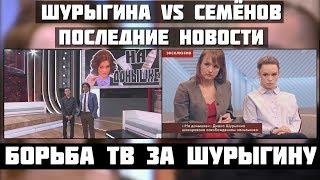 Шурыгина, Семенов последние новости | Борьба ТВ за Шурыгину, Впереди два выпуска на ТВ