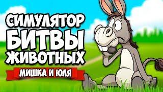 СИМУЛЯТОР БИТВЫ ЖИВОТНЫХ ♦ Beast Battle Simulator
