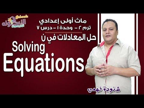 ماث أولى إعدادي 2019 | Solving Equations | تيرم2 - وح1 - در7| الاسكوله