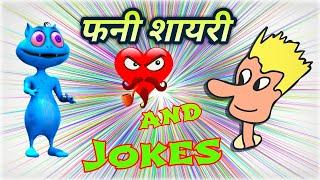hindi jokes comedy shayari - TH-Clip