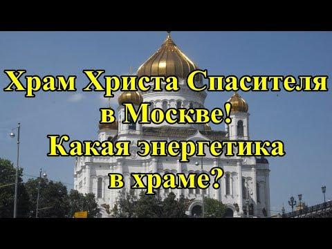 Храм Христа Спасителя в Москве. Какая энергетика в храме?