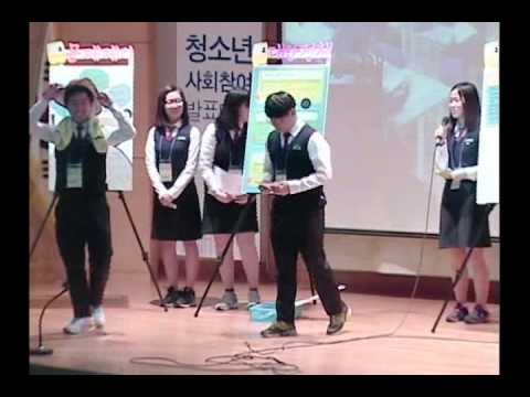 제4회 청소년사회참여발표대회 우수상 창원대산고등학교 유토피아