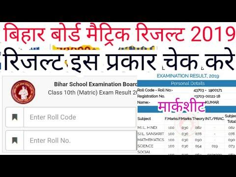 Sarkari Result Bihar | wtibo com