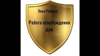 РАБОТА ОСВОБОЖДЕНИЯ ДУШ. Эван Робертс. Аудиокнига.
