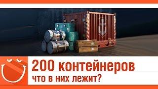 World of warships - 200 контейнеров, что в них?