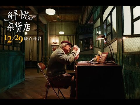 Namiya  2017  official trailer hd   jie han   jackie chan  chinese subtitles