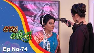 Tara Tarini | Full Ep 74 30th Jan 2018 | Odia Serial – TarangTV