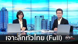 เจาะลึกทั่วไทย Inside Thailand (Full) | เจาะลึกทั่วไทย | 16 ก.ค.62