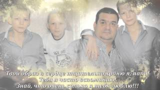 Памяти любимого мужа и папочки Голубенко А.А.