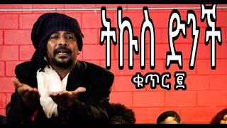 Tikus Dinich 2 – Ethiopian commedy