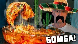 Пожалуй ВКУСНЕЙШЕЕ МЕКСИКАНСКОЕ блюдо! Энчилада!
