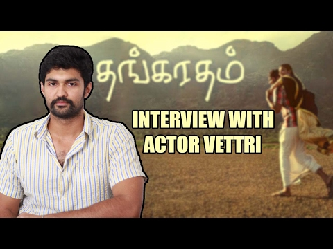Interview With Thangaratham Movie H ..