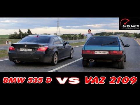 Заезд BMW e60 535d и ВАЗ 2109 на дросселях