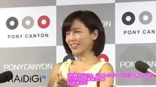 釈由美子「小さいおじさんがルンバに吸い込まれている」「妖精おじさん」DVD発売イベント1